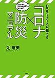 レスキューナースが教える 新型コロナ× 防災マニュアル (扶桑社BOOKS)