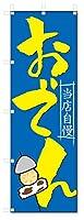 のぼり旗 おでん (W600×H1800)