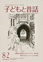 季刊子どもと昔話 82(2020年冬)―子どもと昔話を愛する人たちの季刊誌