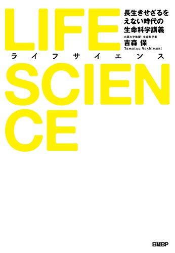 理解出来るって楽しい!『LIFE SCIENCE(ライフサイエンス)長生きせざるをえない時代の生命科学講義 』