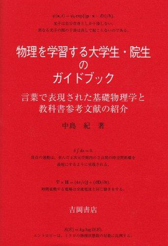 物理を学習する大学生・院生のガイドブック―言葉で表現された基礎物理学と教科書参考文献の紹介