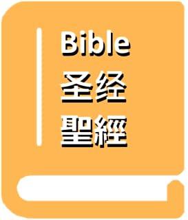 Bible.圣经.聖經