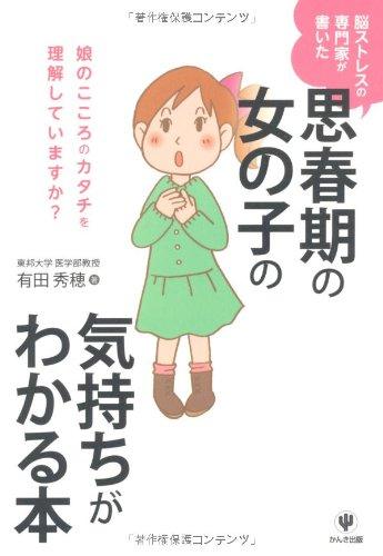 Shishunki no onnanoko no kimochi ga wakaru hon : No sutoresu no senmonka ga kaita.