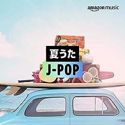 夏うた J Pop Unlimited