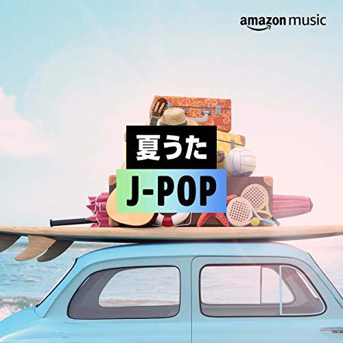夏うた J-POP Unlimited
