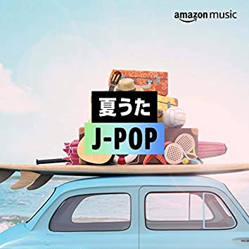 夏うた J-POP Unlimited