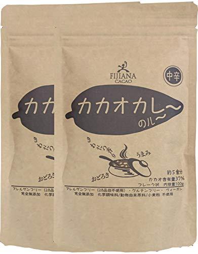 カカオカレー(粉) 中辛 100g 2個セット 米粉 グルテンフリー パーム油不使用 カレー粉 健康食品 フィジー チョコレート フィジーで人気のチョコレート屋さんがつくるカレー フィジーで人気のチョコレート屋さんがつくるカレー