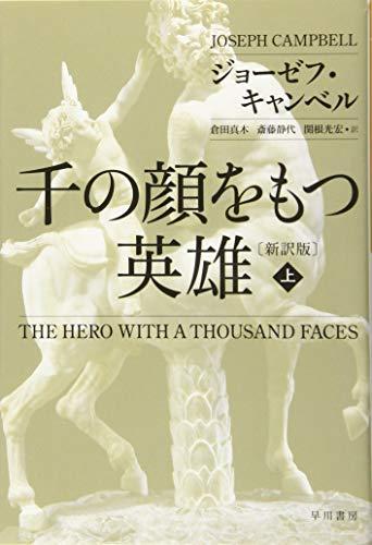 千の顔をもつ英雄〔新訳版〕上 (ハヤカワ・ノンフィクション文庫)