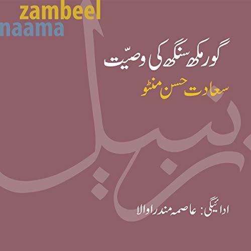 Gurmukh Singh Ki Vasiyat [The Will of Gurmukh Singh] cover art