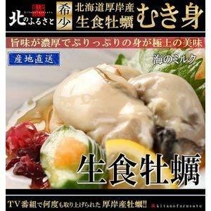 北海道 厚岸産 生食 牡蠣 むき身 500g 1袋 産地直送 生食用 かき カキ むき牡蠣 生 貝 かい カイ 海鮮 母の日 GW (1袋)