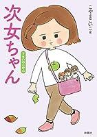 次女ちゃんシリーズ コミック 全3冊セット