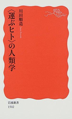 〈運ぶヒト〉の人類学 (岩波新書)