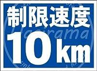 「制限速度10km」 注意看板メタル安全標識注意マー表示パネル金属板のブリキ看板情報サイントイレ公共場所駐車ペット誕生日新年クリスマスパーティーギフト