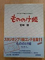 もののけ姫 (スタジオジブリ絵コンテ全集11)初版 帯冊子はやお じぶり 不朽 名作