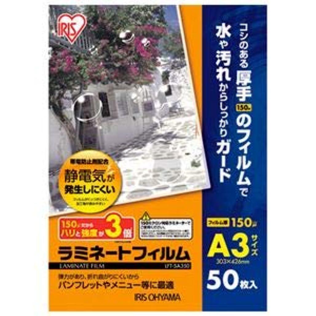 プレゼンテーション外国人有毒なアイリスオーヤマ ラミネートフィルム A3 50枚LFT-5A350 〈簡易梱包