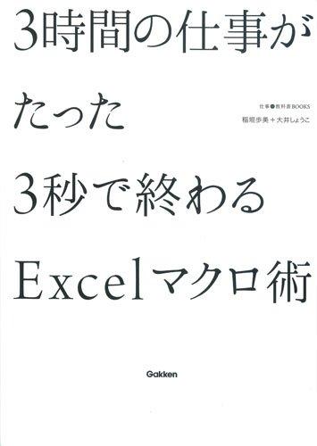 3時間の仕事がたった3秒で終わるExcelマクロ術 (仕事の教科書BOOKS)