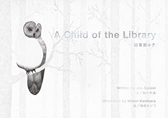 A Child of the Library 図書館の子