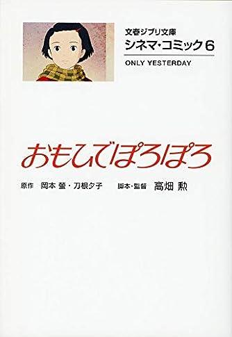 シネマ・コミック6 おもひでぽろぽろ (文春ジブリ文庫)