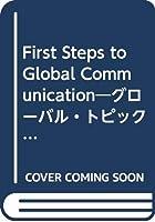 First Steps to Global Communication―グローバル・トピックスで学ぶ大学基本英文法