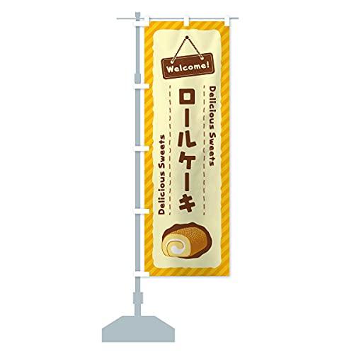 ロールケーキ のぼり旗 サイズ選べます(ジャンボ90x270cm 左チチ)