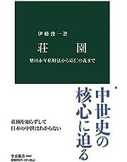 荘園-墾田永年私財法から応仁の乱まで (中公新書 2662)