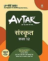 Avtar sanskrit Class 12 for 2021 Exam