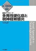 最新アプローチ 多発性硬化症と視神経脊髄炎 (アクチュアル 脳・神経疾患の臨床)