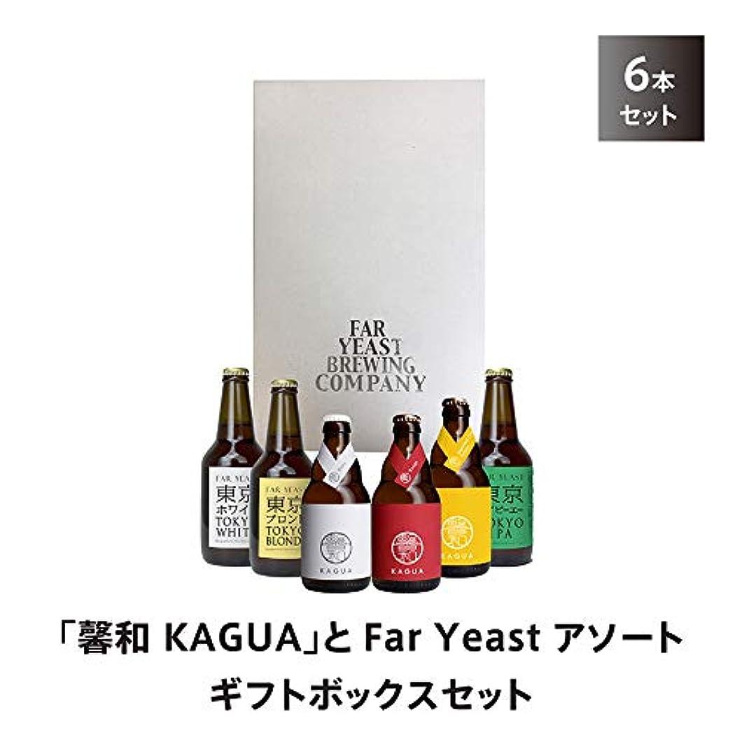 振る舞う使用法累計クラフトビール KAGUA Faryeast 飲み比べセット (ギフトセット6本)