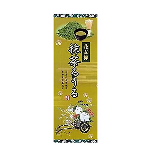 [イソップ製菓] 和菓子 花友禅抹茶細箱G 1本