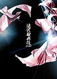 滝沢歌舞伎ZERO[JIBA-0018/9][DVD]