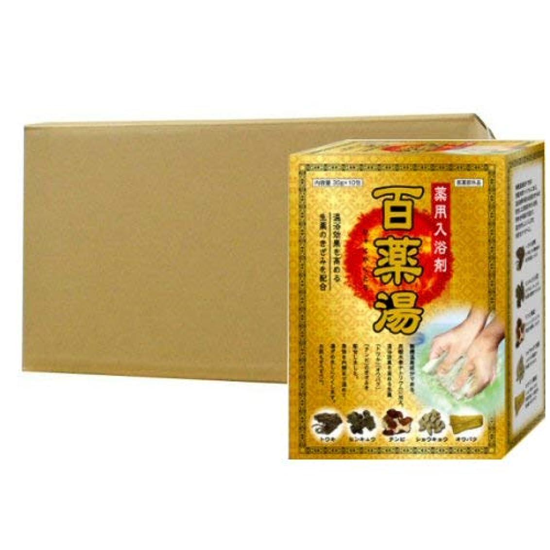 ピクニックゴミ箱民兵UYEKI百薬湯30g×10包入×20個
