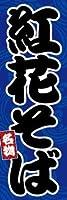 のぼり旗スタジオ のぼり旗 紅花そば002 通常サイズ H1800mm×W600mm