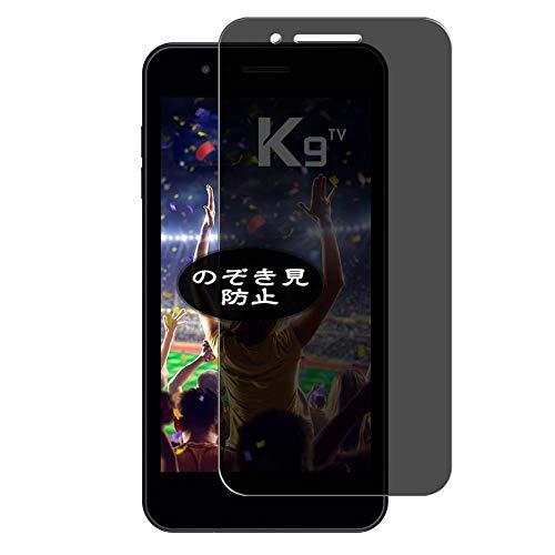 VacFun Anti Espia Protector de Pantalla, compatible con LG K9 TV / K8 2018, Screen Protector Filtro de Privacidad Protectora(Not Cristal Templado) NEW Version