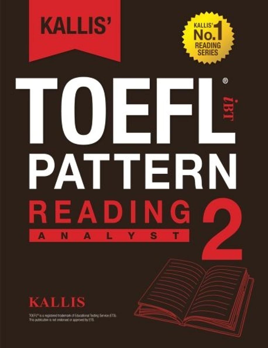 備品正義一掃するKallis' IBT TOEFL Pattern Reading: Analyst