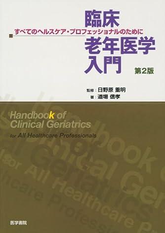臨床老年医学入門 第2版: すべてのヘルスケア・プロフェッショナルのために