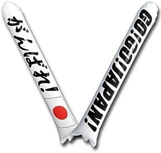 【がんばれ!GO!GO!JAPAN】スティックバルーン2本組 10セット プライム