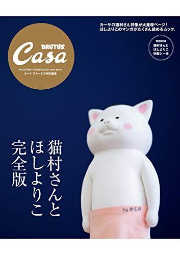 Casa BRUTUS特別編集 猫村さんとほしよりこ 完全版 (マガジンハウスムック CASA BRUTUS)