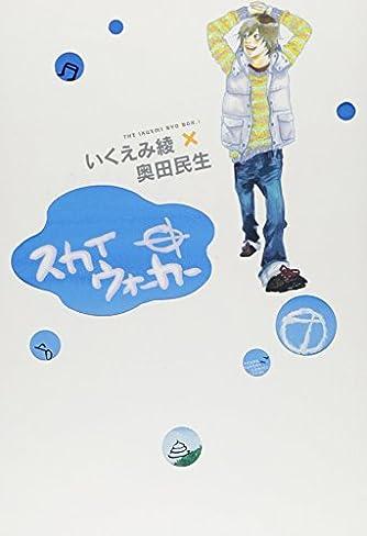 スカイウォーカー (ヤングサンデーコミックススペシャル  THE IKUEMI RYO B)