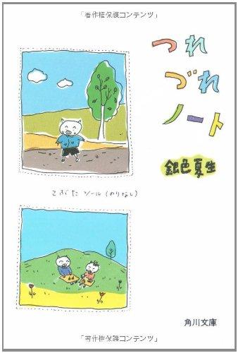 つれづれノート (角川文庫)