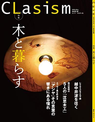 CLasism Vol.19 2020年秋号の詳細を見る