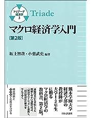 マクロ経済学入門[第2版] (トリアーデ経済学 3)