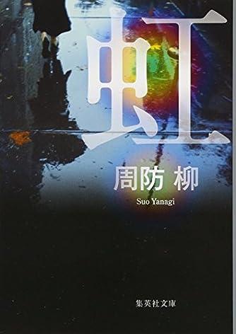 虹 (集英社文庫)