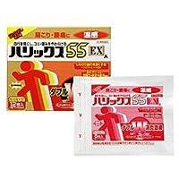 【第3類医薬品】ハリックス55EX温感A ハーフサイズ 12枚 ×5