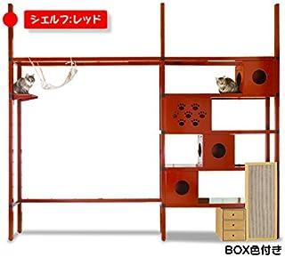 ニャンダフルシェルフ カラー(レッド) BOX色付き 横幅2,720mm