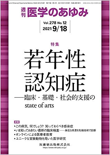 医学のあゆみ 若年性認知症-臨床・基礎・社会的支援のstate of arts 278巻12号[雑誌]