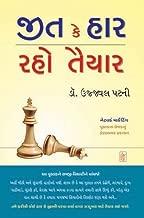 Jeet Ke Har Raho Taiyar(Gujarati)
