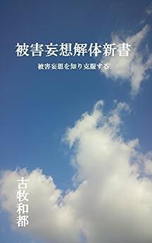 [古牧和都]の被害妄想解体新書: 被害妄想を知り克服する