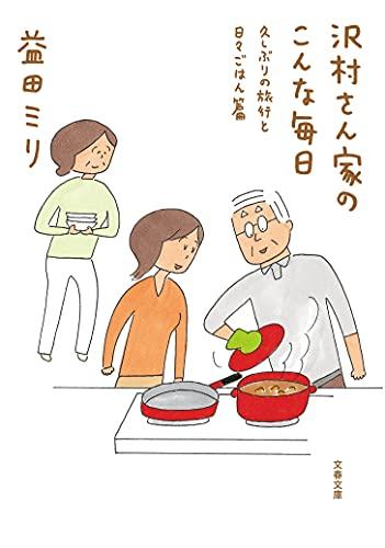 沢村さん家のこんな毎日 久しぶりの旅行と日々ごはん篇 _0