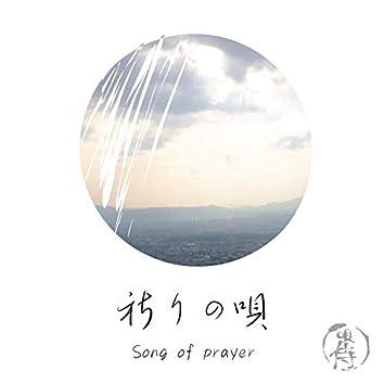 祈りの唄 (Song of Prayer)