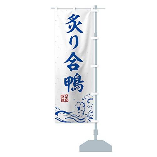 炙り合鴨 のぼり旗 サイズ選べます(コンパクト45x150cm 右チチ)